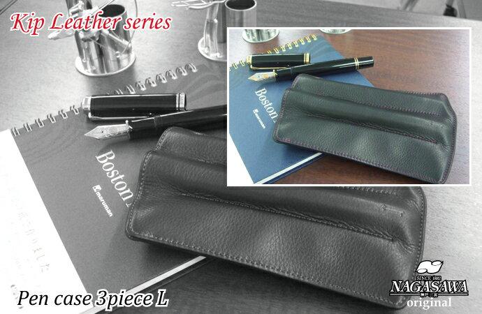 NAGASAWA PenStyle 3本差し キップレザー ペンケース Lサイズ (ナガサワ/万年筆 革 ペンケース)