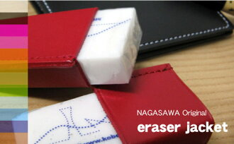NAGASAWA eraserjacket set eraser jacket