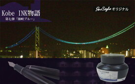 NAGASAWA Penstyle Kobe INK物語 【海峡ブルー】 (神戸インク物語/ナガサワ文具センター/オリジナル)