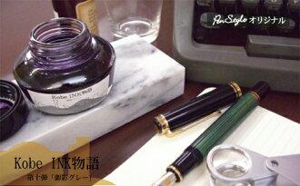 长泽 Penstyle 神户墨迹的故事 (神户墨水故事和长泽文具中心 / 原始)