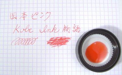 オリジナル万年筆インク岡本ピンク