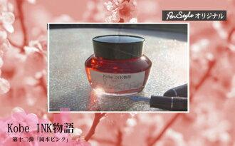 NAGASAWA Penstyle Kobe INK story (ナガサワオリジナル / million years brush bottle ink / Kobe ink story and Kobe INK story and place names / soon / cherry / red / ink Kobe /PenStyle Kobe ink)