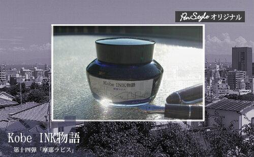 NAGASAWA Penstyle Kobe INK物語 【摩耶ラピス】 (神戸インク物語/ナガサワ文具センター/オリジナル)