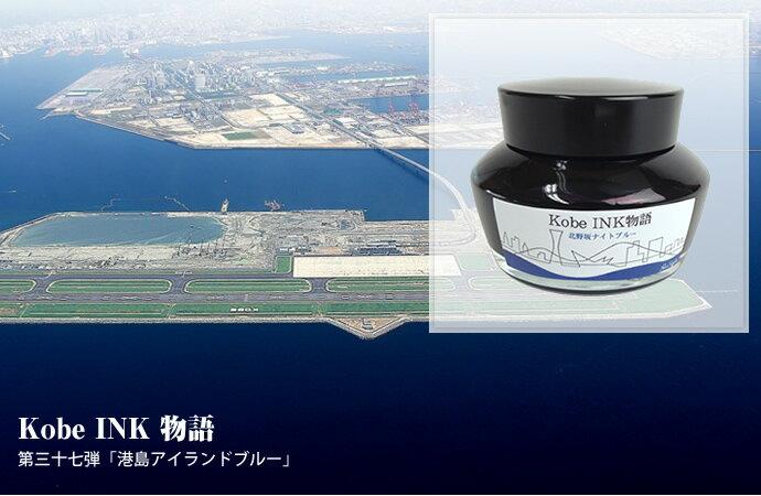 NAGASAWA Penstyle Kobe INK物語 【港島アイランドブルー】 (神戸インク物語/ナガサワ文具センター/オリジナル)