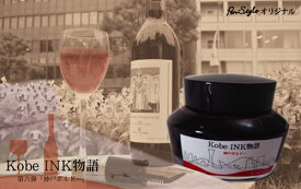 NAGASAWA Penstyle Kobe INK物語 【神戸ボルドー】 (神戸インク物語/ナガサワ文具センター/オリジナル)