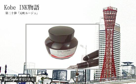 NAGASAWA Penstyle Kobe INK物語 【元町ルージュ】 (神戸インク物語/ナガサワ文具センター/オリジナル)