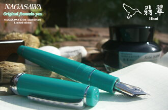 NAGASAWA Nagasawa 131 anniversary limited edition original fountain pen jade Jade (Nagasawa / 21 gold pen to / limited edition / commemorative fountain pen / sailor fountain pen / celebration / Gift Giveaway fashion / brackets / Kobe)
