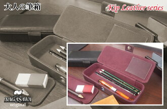 Wrapping free ☆ NAGASAWA Kobe Kip stationery series PenStyle box pen case adult pencil case