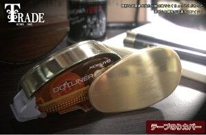 NAGASAWA ナガサワ オリジナル Trade(トレドー) 真鍮製 テープのりカバー(真ちゅう/ブラス)