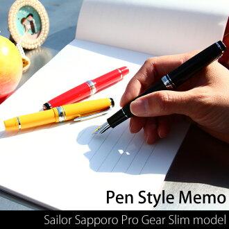 NAGASAWA original fountain pen PenStyle Memo ( Nagasawa / shipping / soon / note / fine EF / fine F / applicator MF / sailor fountain pen /sailor / sailor / black black / red red / yellow yellow / gift / gifts / gift )