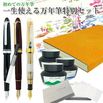 """第一次钢笔""""可以使用终生的钢笔安排""""钢笔+转换器+瓶墨水+笔记本+明信片+钢笔表格"""