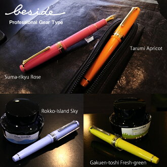 8/7 release NAGASAWA beside color fountain pen profectionargiaslim-based (Nagasawa original / progress rim silver).