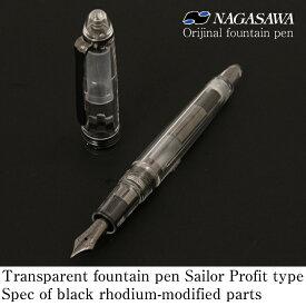 【名入れ対象商品】NAGASAWA オリジナル万年筆 ブラックプロスケ セーラー万年筆プロフィットタイプ