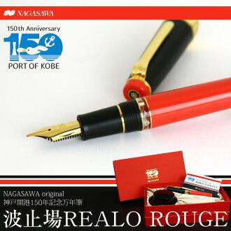 Fountain pen waterfront REALO ROUGE (Nagasawa / waterfront レアロルージュ / red black / red black) commemorative for NAGASAWA original Kobe opening of a port 150 years