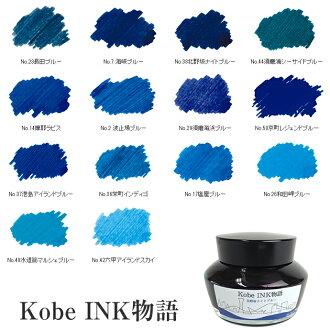 NAGASAWA Penstyle Kobe INK 이야기 파랑 계열 05P26Mar16