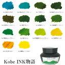 NAGASAWA Penstyle Kobe INK物語 緑系/黄色系 (神戸インク物語 グリーン イエロー/ナガサワ文具センター/オリジナル/神戸INK)