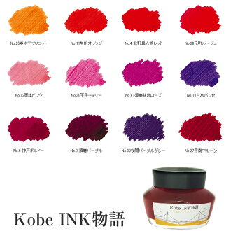 NAGASAWA Penstyle Kobe INK story bitter orange / red / pink / purple system (Kobe ink story orange red purple / Nagasawa stationery center / original / Kobe INK)