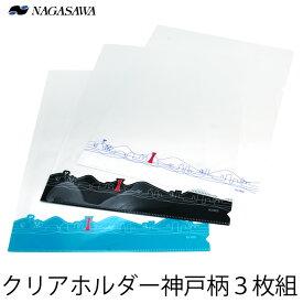 NAGASAWAオリジナル クリアホルダー A4サイズ 3枚セット (ナガサワ文具センター/クリアフォルダー)