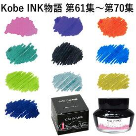 NAGASAWA Kobe INK物語 No.61〜No.70 10色まとめ買い