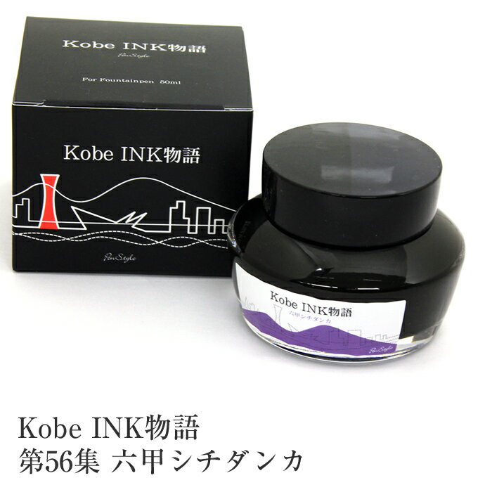 NAGASAWA Penstyle Kobe INK物語 【六甲シチダンカ】 (神戸インク物語/ナガサワ文具センター/オリジナル/神戸INK)
