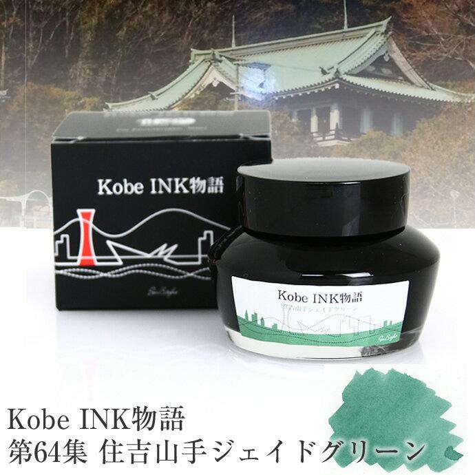 NAGASAWA Penstyle Kobe INK物語 【住吉山手ジェイドグリーン】 (神戸インク物語/ナガサワ文具センター/オリジナル/神戸INK)