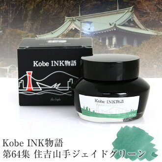 Fountain pen ink Kobe INK story 50 ml Sumiyoshi uptown jade green NAGASAWA original