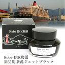 Kobeink-no65