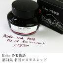Kobeink no74