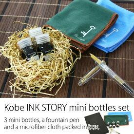 【数量限定】神戸インク ミニボトル3点セット クリア万年筆GT & マイクロファイバークロス (Kobe INK物語/初心者/おすすめ/神戸インク)