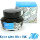 NAGASAWA PenStyle Kobe INK物語 限定販売【Kobe Wind Blue】 (神戸阪急 神戸ウィンドブルーナガサワオリジナル/万年…