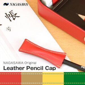 NAGASAWA leather pencil cap 革製ペンシルキャップ (ナガサワ/鉛筆キャップ)
