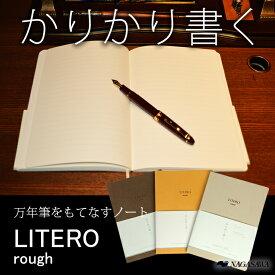 NAGASAWA 万年筆をもてなすノート LITERO リテロ・ラフ 「かりかり書く」 A5 8mm横罫 (ナガサワ文具センター オリジナル/万年筆用ノート/こだわりノート)