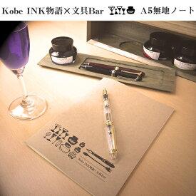 NAGASAWA Kobe INK物語 × 文具Bar クラフト A5ノート 無地  (神戸インク物語/文具バー/ナガサワ文具センター/オリジナル)