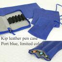 NAGASAWA PenStyle キップ [3本差しLペンケース] 限定カラー ポートブルー (ナガサワ文具センター/オリジナル/キップレザー)