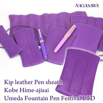NAGASAWA PenStyle ticket [three simple melody L pen cases]-limited color Kobe ヒメアジサイ