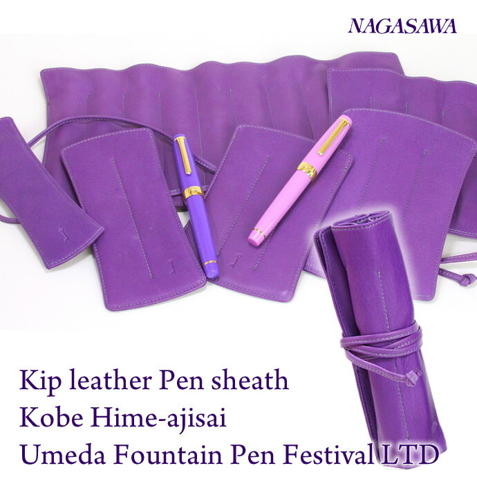 NAGASAWA PenStyle キップ [5本差し ロールペンケース] 限定カラー 神戸ヒメアジサイ