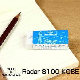 ナガサワ×シード 消しゴム レーダー S-100 KOBE 55×24mm