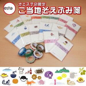 オエステ会 ご当地そえぶみ箋&封筒セット (Oeste会/西日本 文具店 一筆箋/名物 ミニ便箋)