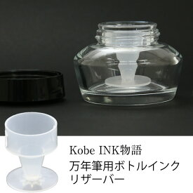 Kobe INK物語 万年筆用ボトルインク リザーバー