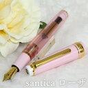 Santica rose