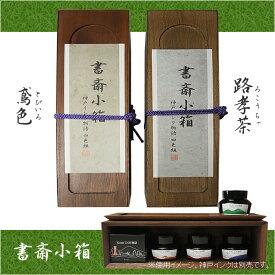 NAGASAWA 書斎小箱 神戸インク物語 4個収納可能 (ナガサワ/オリジナル)