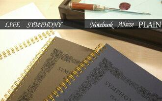 Life /LIFE SYMPHONY symphony notebook A5 size (ring notebook plain fabric)