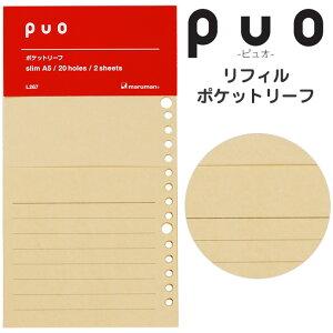 マルマン puo スリムA5 ファイルノート リフィル ポケットリーフ L267 (maruman/ピュオ/A5スリムサイズ/バインダー/システム手帳)