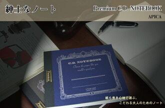 アピカ/apica Premium C.D. NOTEBOOK 프리미엄 C.D. 노트 A6 크기 신사 주