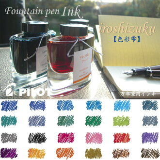 PILOT fountain pen ink color drop ~ iroshizuku ~ (pilots and tens of years various brush ink / drop / colorizing drop)