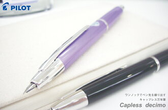 Unlimited pen PILOT ワンノック fountain pen Capless decimo Capless death (pilot / shipping included)
