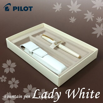 PILOT fountain pens Lady white cherry / Maple pencil case set pen to :F/M FD-18SR (pilot /Lady White / pen case with / fine / in AZA / cherry / Momiji)