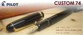 【2月末まで名入れ無料】PILOT 14金ペン先を使用したスタンダード万年筆 CUSTOM74 カスタム74 ブラック