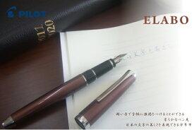 【2月末まで名入れ無料】PILOT ソフトタッチな書き味の万年筆 ELABO エラボー 万年筆
