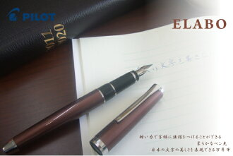 Writing taste PILOT soft touch with fountain pen ELABO エラボー fountain pen